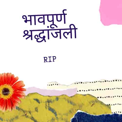 Bhavpurna Shradhanjali in Marathi