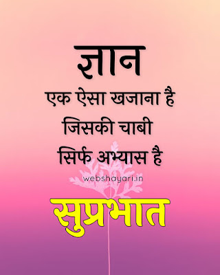 gyan suvichar pics for sharechat whatsapp image anmol vichar