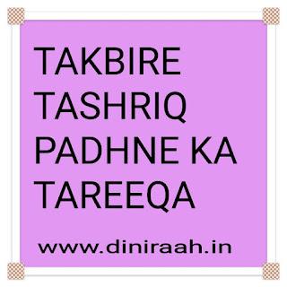 TAKBIRE TASHRIQ PADHNE KA TAREEQA