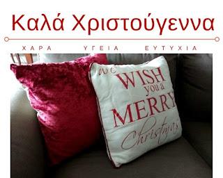 Χριστουγεννιάτικα μαξιλαρια διακόσμησης