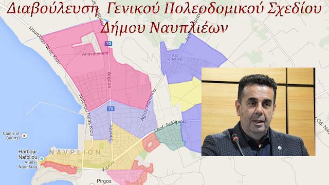 """Δ.Κωστούρος: """"Η αναπτυξιακή προοπτική του Δήμου Ναυπλιέων παίρνει σάρκα και οστά"""""""