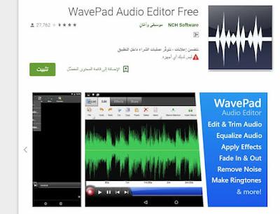 برنامج تصفية الصوت وإزالة التشويش وفلترة الصوت للأندرويد