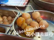 長洲手信:長洲大魚蛋