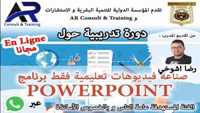 محتوى-الدورة-التدريبية---صناعة-الفيديوهات-التعليمية-فقط-ب-Powerpoint-