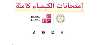 نماذج وإختبارات منصة حصص مصر في الكيمياء كامله ثانوية عامة نظام جديد 2021