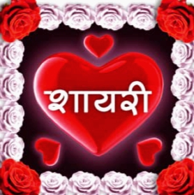 New Latest Romantic Love Shayari 2020 new