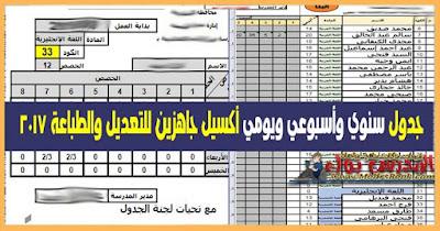 جدول مدرسي سنوي وأسبوعي ويومي أكسيل جاهزين للتعديل والطباعة 2017