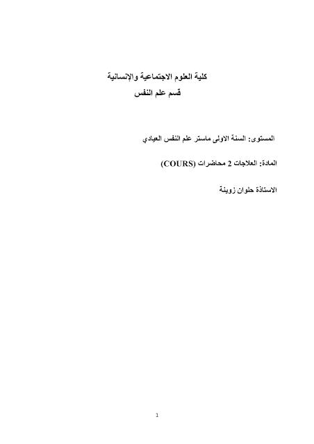 محاضرات العلاجات السلوكية المعرفية pdf