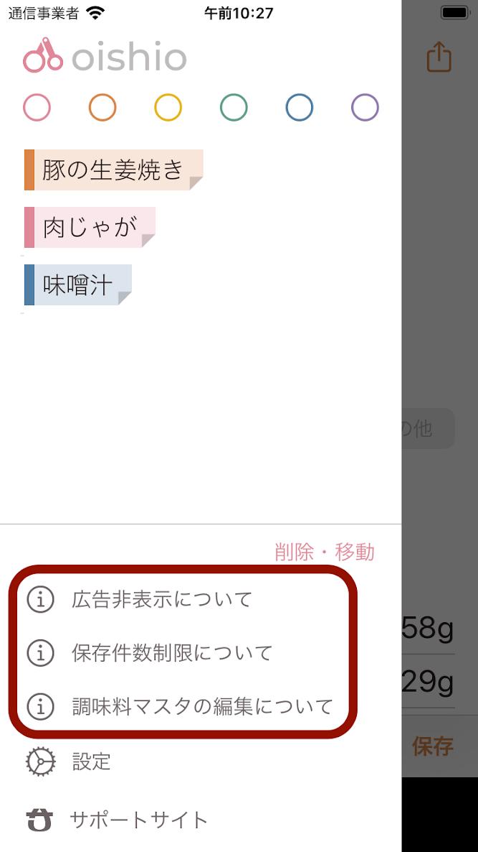 oishioのアプリ内課金ボタン