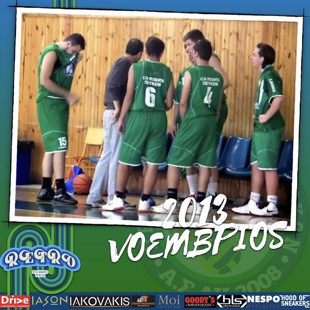 ΡΕΤΡΟ | Στο μπάσκετ με  τους έφηβους στην Νεάπολη  σε εκτός έδρας  νίκη (46-65)... και τον Σαχινίδη με 29 πόντους  (4 τρίποντα)