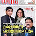 ECCONAMIC MALAYALAM MAGAZINE DHANAM DIGITAL ISSUE ONLINE READ