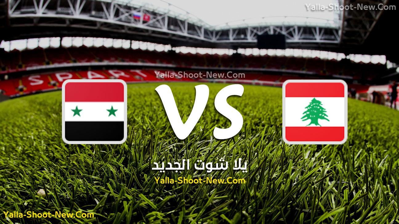 مباراة لبنان وسوريا yalla shoot
