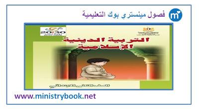 كتاب الدين الاسلامي للصف الثانى الابتدائي 2018-2019-2020-2021