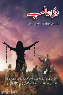 The Aliya Novel Complete Novel By Rizwan Ali Ghuman Pdf Free Download