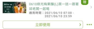 【大苑子】綠光梅果釀,買一送一