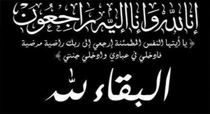 تعازينا الحارة للاخ حسن بن ميرة