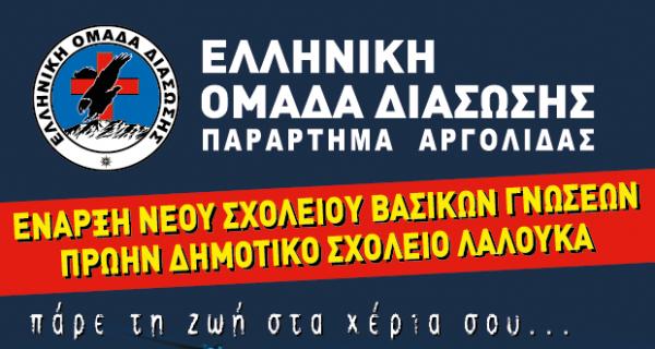 Ελληνική Ομάδα Διάσωσης Παράρτημα Αργολίδας: Γίνε εθελοντής. Μην μένεις θεατής.
