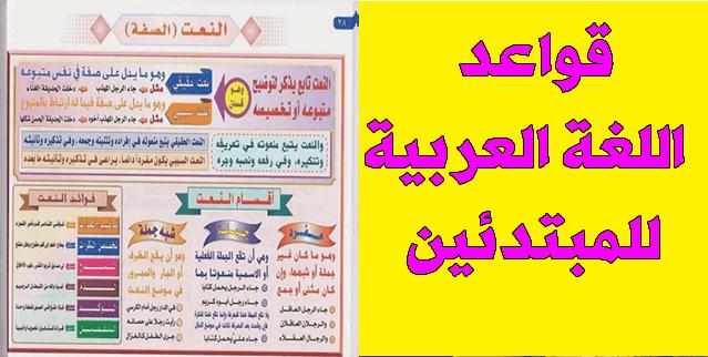 كتاب مميز لقواعد اللغة العربية للمبتدئين