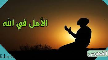 الأمل في الله هو كل شيء