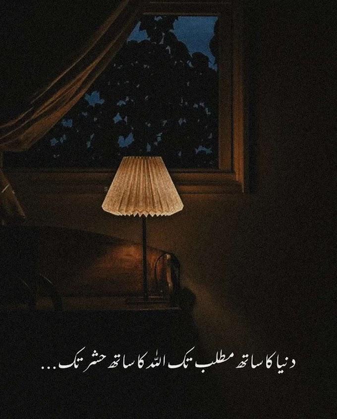 Dunia Ka Sath Matlab tak, Allah  ka sath hashair tak | Urdu 1 line