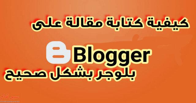 كيفية كتابة مقالة على بلوجر