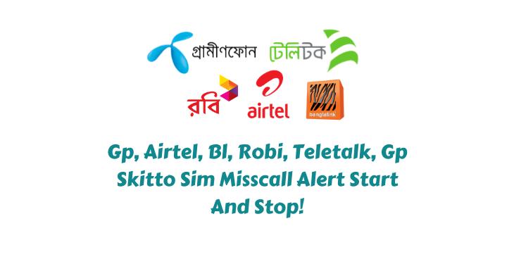Gp, Airtel, Bl, Robi, Teletalk, Gp Skitto Sim Misscall Alert Start and Stop!