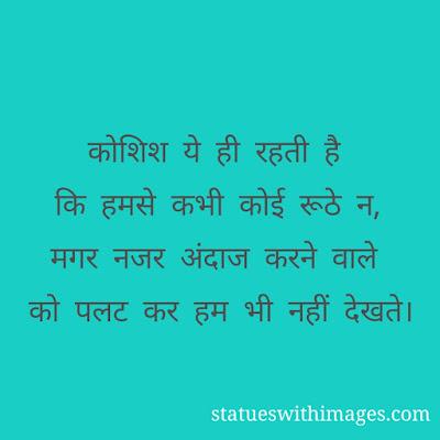 attitude quotes in hindi,new attitude status in hindi