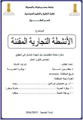 مذكرة ماستر: الأنشطة التجارية المقننة PDF