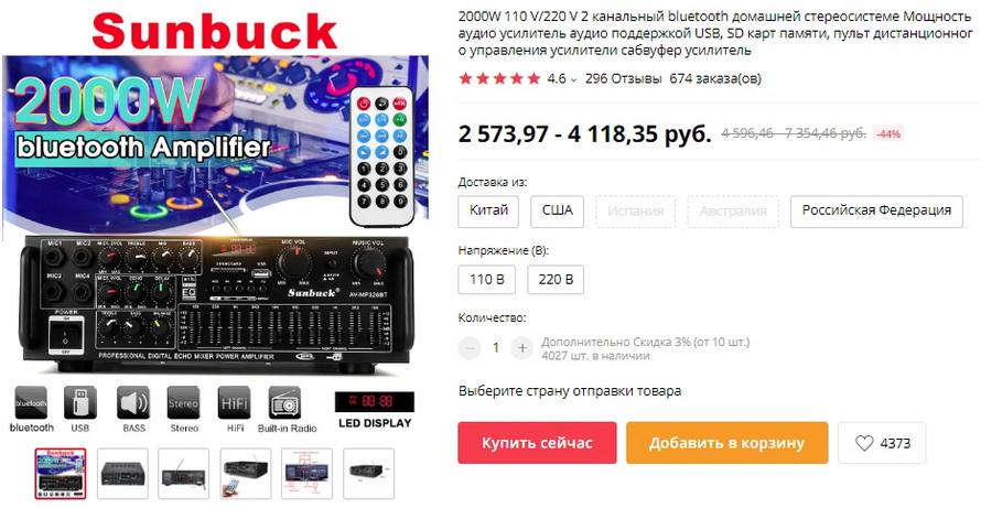 2000W 110 V/220 V 2 канальный bluetooth домашней стереосистеме Мощность аудио усилитель аудио поддержкой USB, SD карт памяти, пульт дистанционного управления усилители сабвуфер усилитель