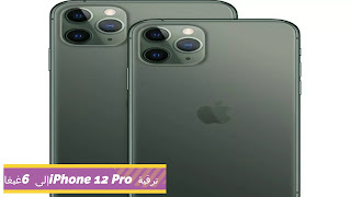 يمكن ترقية iPhone 12 Pro إلى 6 غيغابايت من ذاكرة الوصول العشوائي