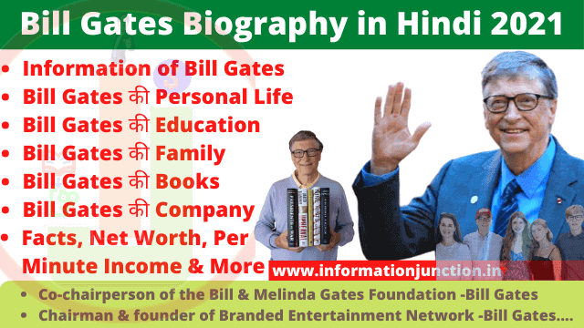 Bill Gates Biography in Hindi 2021: Personal Life, Family, Net worth, Books, Education & Career More