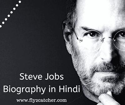 Steve Jobs Biography in Hindi, steve jobs photo, wallpaper steve jobs