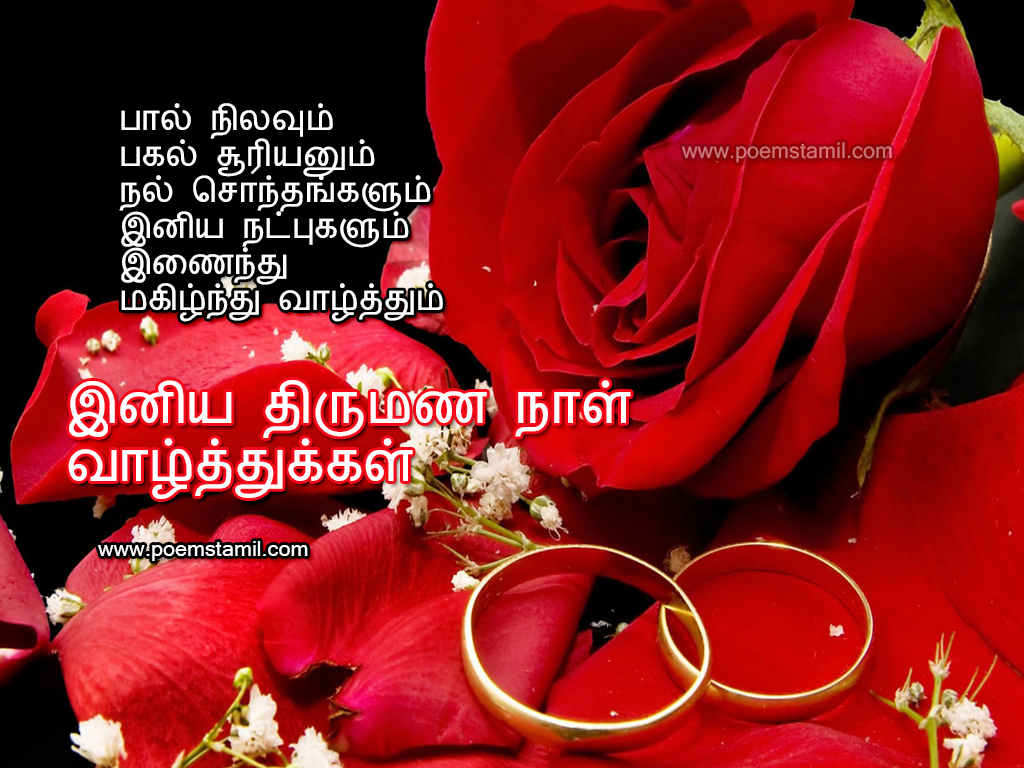 5 Best Marriage Day Anniversary Kavithai In Tamil Wishes Images