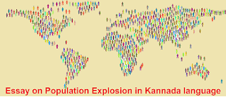 Essay on Population Explosion in Kannada language