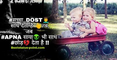 Dosti-Status-Image