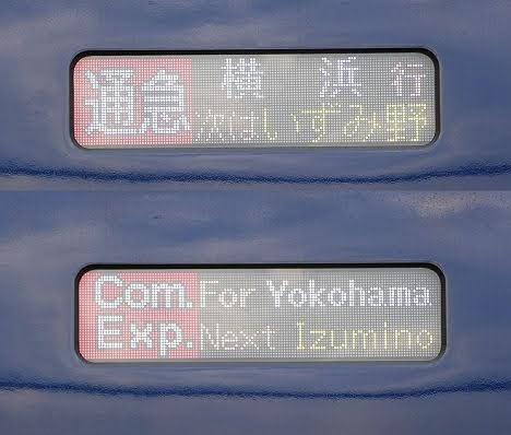 相模鉄道 通勤急行 横浜行き9 12000系