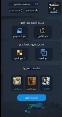 Writing program on pictures Arabic free
