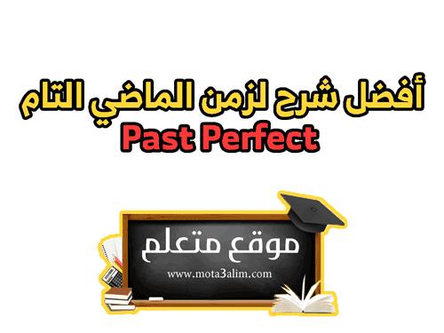 شرح زمن الماضي التام في اللغة الانجليزية Past Perfect