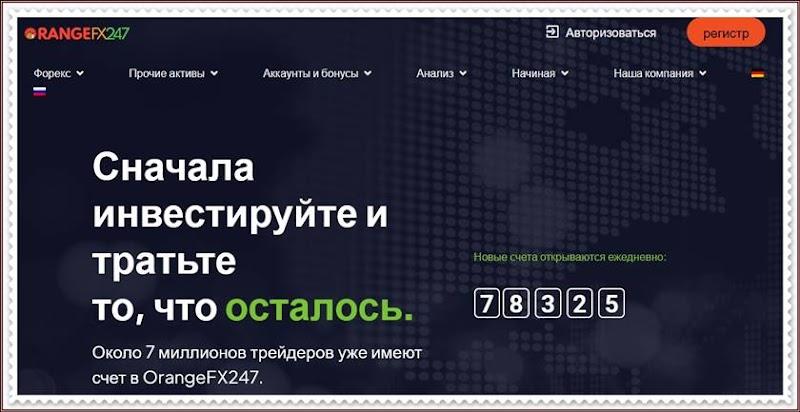 Мошеннический сайт orangefx247.com – Отзывы, развод! Компания OrangeFX247 мошенники