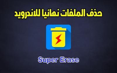 تحميل تطبيق super erase