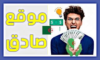 العمل عبر الانترنت للجزائرين