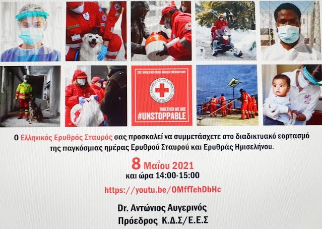 8η Μαΐου εορτασμός της Παγκόσμια Ημέρας Ερυθρού Σταυρού και Ερυθράς Ημισελήνου