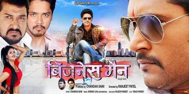 Businessman Bhojpuri Movie 2019 Wiki Video Songs Poster