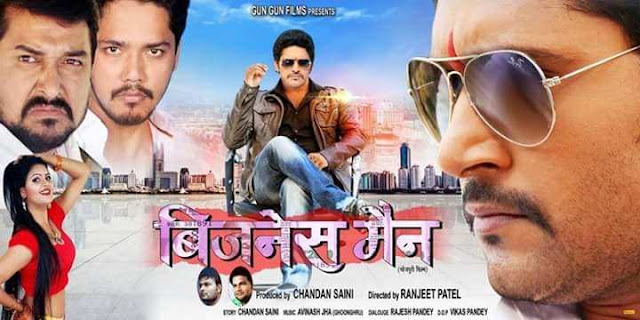 Businessman Bhojpuri Movie (2019): Wiki, Video, Songs, Poster, Release Date, Full Cast & Crew: Yash Kumar Mishra, Chandni Singh