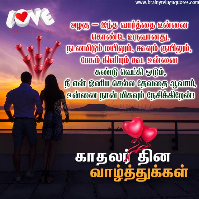 valentines day greetings in tamil, valentines day greetings in tamil, love romantic quotes in tamil
