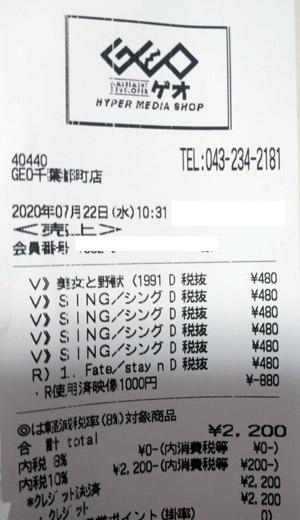 GEO ゲオ 千葉都町店 2020/7/22 のレシート