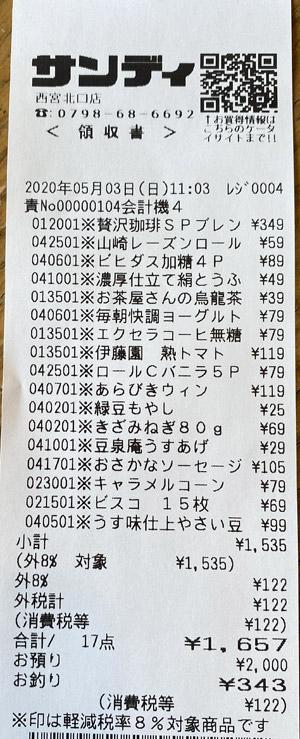 サンディ 西宮北口店 2020/5/3 のレシート