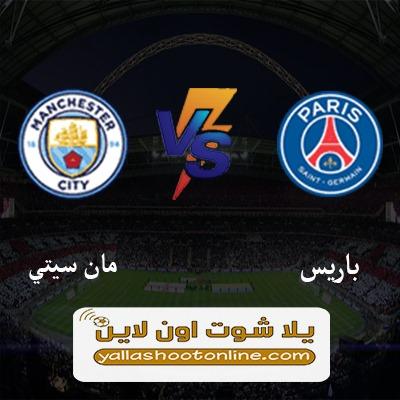 مباراة باريس سان جيرمان ومانشستر سيتي اليوم