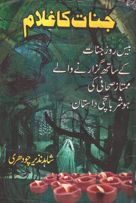 Urdu Books, Novels in Pdf, Free Pro Software with Crack