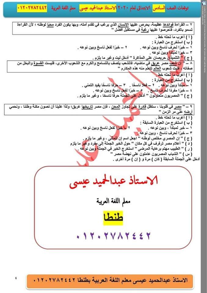 توقعات امتحان اللغة العربية الصف الرابع و الخامس و السادس الابتدائي ترم أول 2020 أ/ عبد الحميد عيسي 6